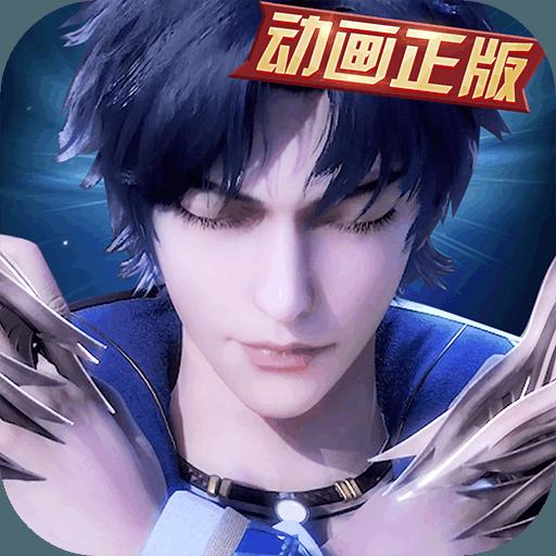 新斗罗大陆聚乐游戏v无限钻石版