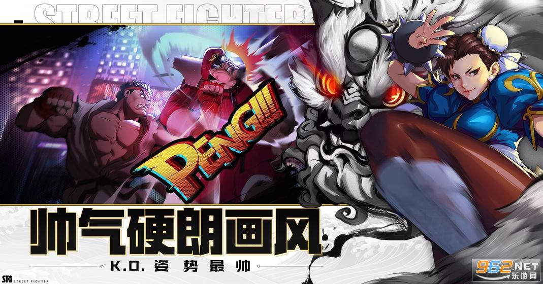 街霸对决手游中文版v1.0.20 官方版截图1