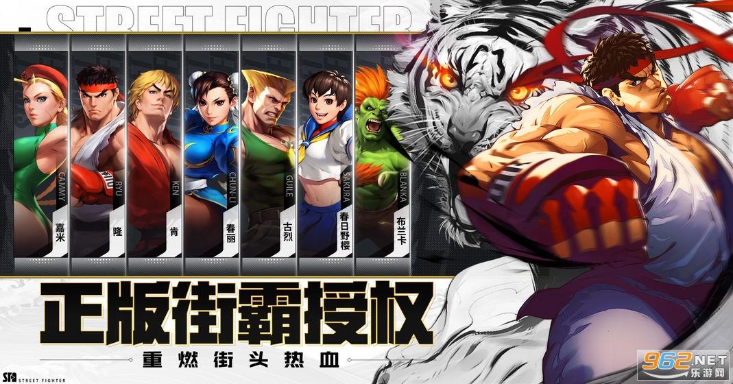 街霸对决手游中文版v1.0.20 官方版截图3