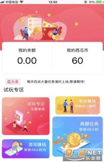 金榜手赚网官方appv1.0 最新版截图0