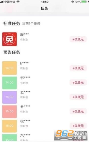 金榜手赚网官方appv1.0 最新版截图2