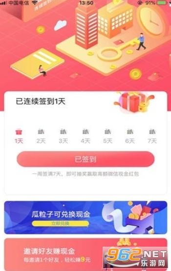 金榜手赚网官方appv1.0 最新版截图3