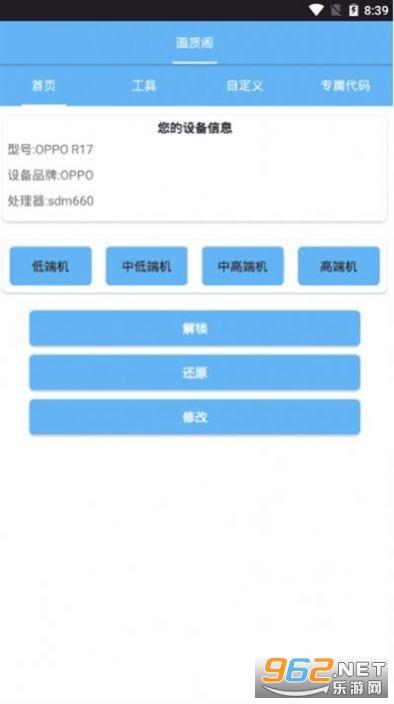 余生画质大师app免费版截图0
