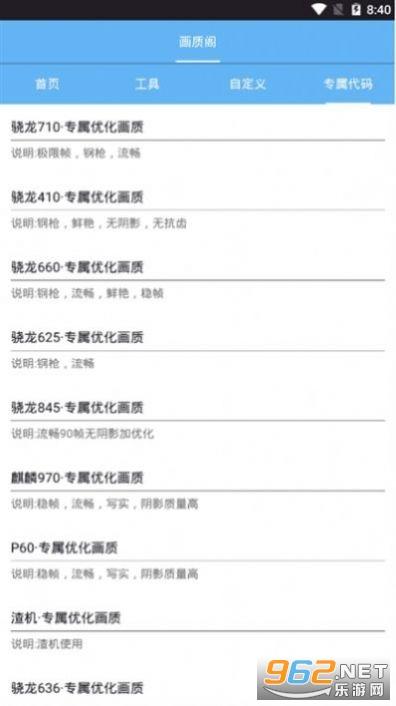 余生画质大师app免费版截图1