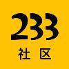 233社区游戏中心