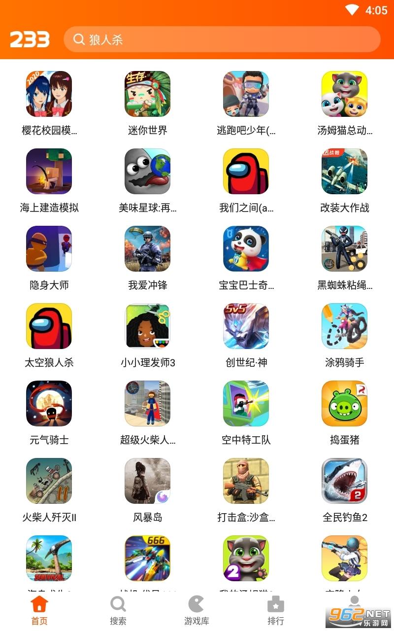 233社区游戏v2.42.0.11 免费截图2