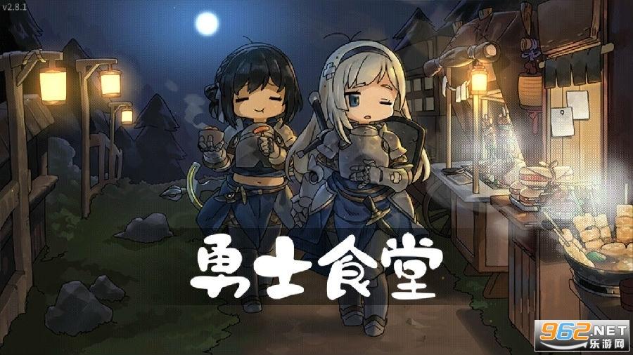勇士食堂内购破解版中文版v3.1.0最新版截图0