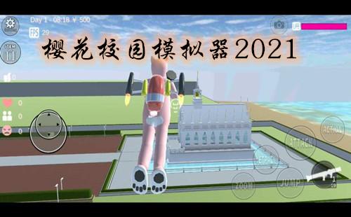 樱花校园模拟器2021年最新版_2021更新_中文版_最新版本_乐游网