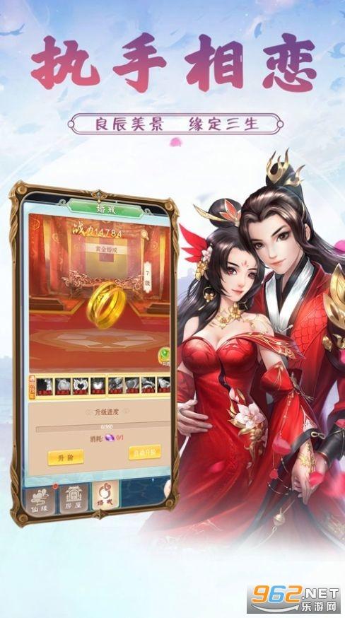 幻灵修仙争霸领红包红包版截图0