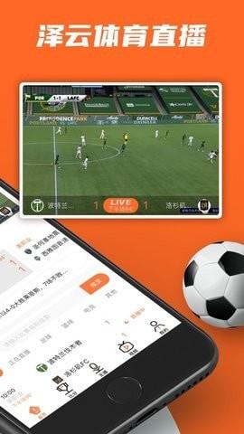 泽云体育appv1.0 安卓手机版截图0