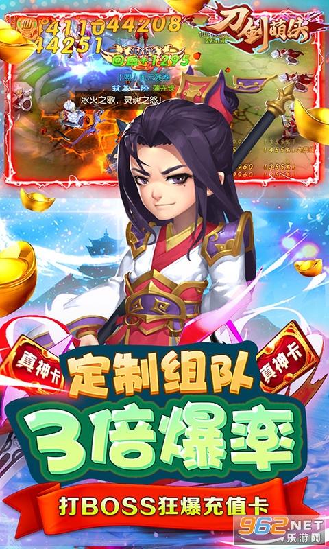 刀剑萌侠全民返充值福利v1.0 返充版截图0