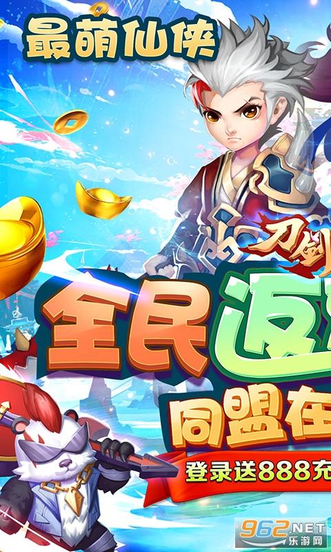 刀剑萌侠全民返充值福利v1.0 返充版截图3
