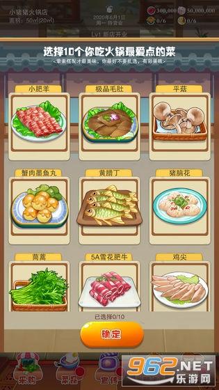 辣味人生游戏v206最新版截图0