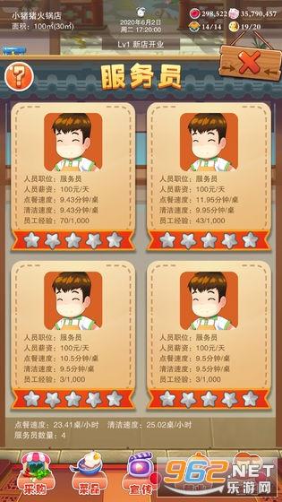 辣味人生游戏v206最新版截图1