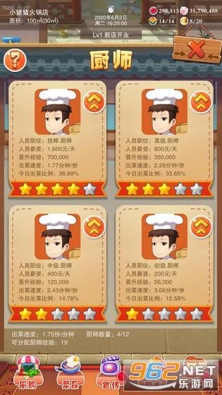 辣味人生游戏v206最新版截图2