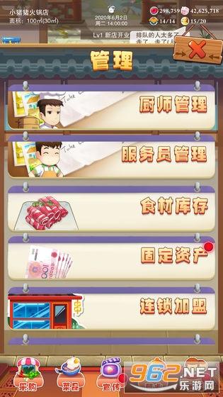 辣味人生游戏v206最新版截图3