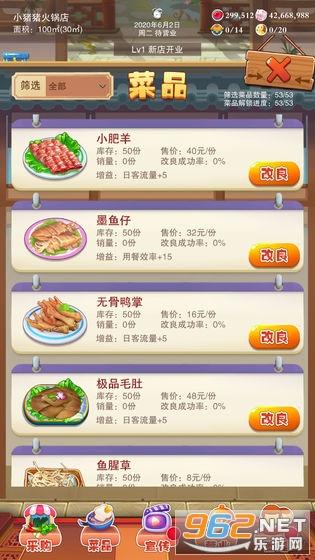 辣味人生游戏v206最新版截图4