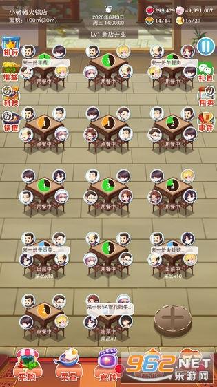 辣味人生游戏v206最新版截图5