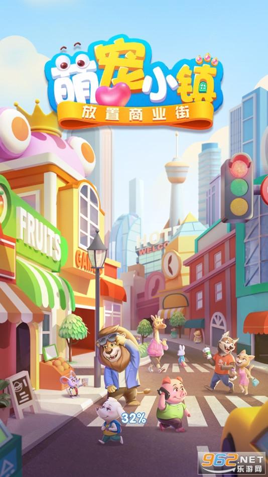 萌宠小镇放置商业街游戏v2.0.5 (Idle Animal Citys)截图0
