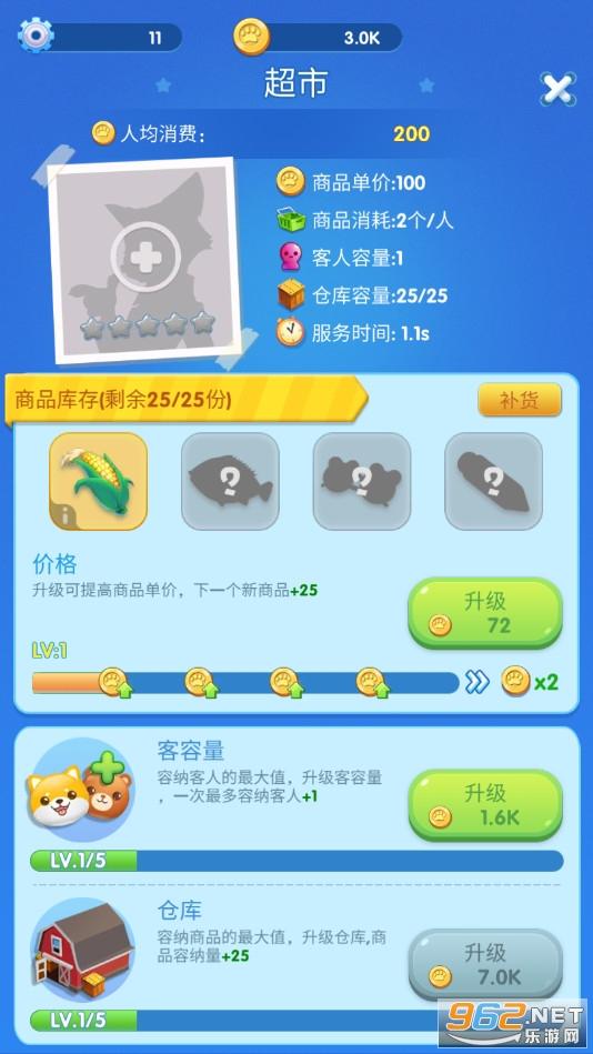 萌宠小镇放置商业街游戏v2.0.5 (Idle Animal Citys)截图3