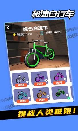 自行车特技竞速官方版ios版截图2