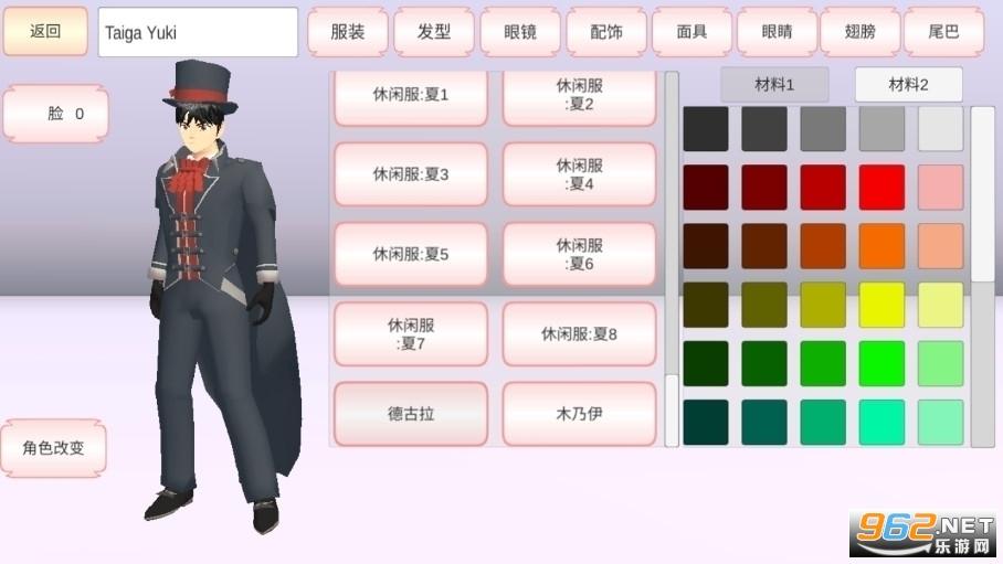 樱花校园模拟器ios中文版v1.037.70 扑家工作室截图2
