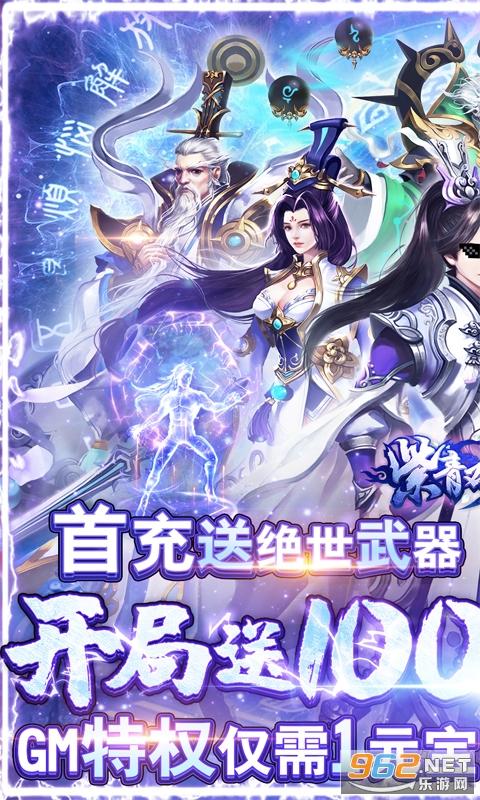 紫青双剑1元宝满GM福利版v1.0 gm版截图0