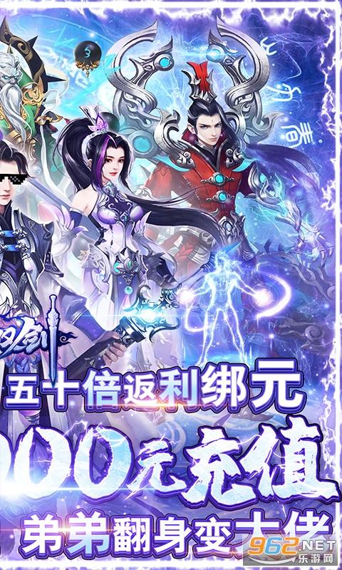 紫青双剑1元宝满GM福利版v1.0 gm版截图1