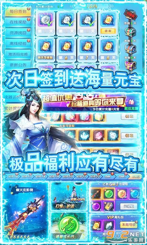 紫青双剑1元宝满GM福利版v1.0 gm版截图2