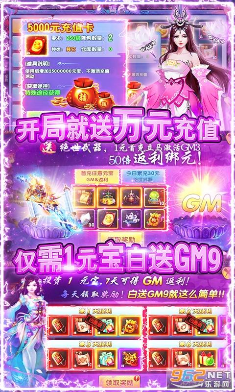 紫青双剑1元宝满GM福利版v1.0 gm版截图3