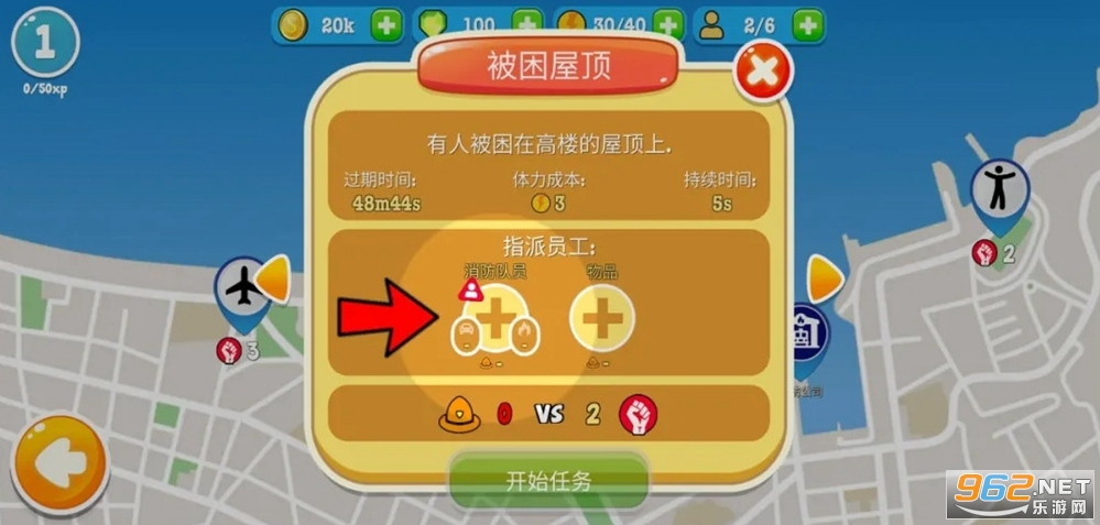 消防公司汉化版v1.0.20 破解版截图2
