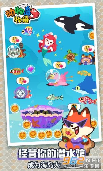 动物岛物语游戏领红包截图0