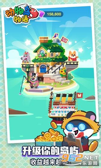 动物岛物语游戏领红包截图1