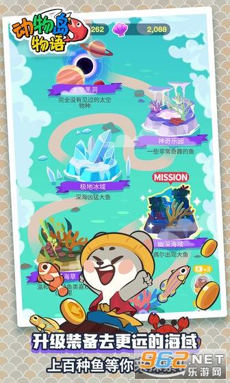 动物岛物语游戏领红包截图2