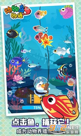 动物岛物语游戏领红包截图3