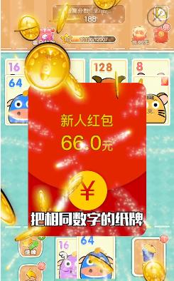 全民接龙2048红包版v1.0 能赚钱截图0