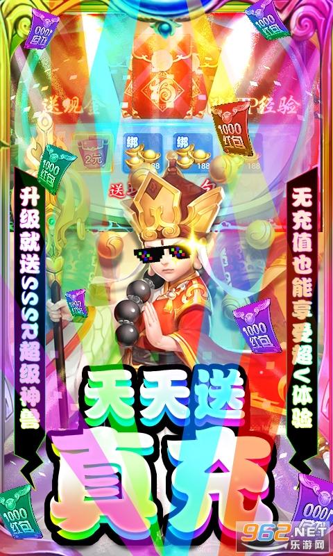 西游记大话女儿国手游破解版v1.0 破解版截图2