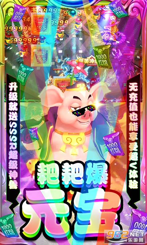 西游记大话女儿国手游破解版v1.0 破解版截图4