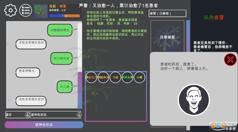 中医模拟器游戏手机版截图3