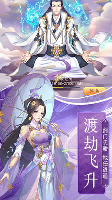 道源七星剑手游版兑换码截图0
