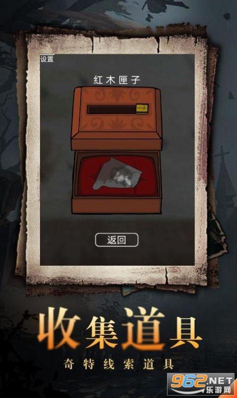 神秘老屋小游戏破解版截图2