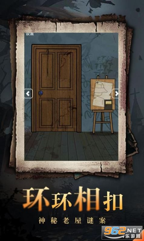 神秘老屋小游戏破解版截图3