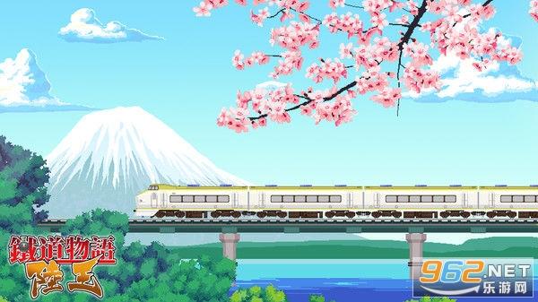 铁道物语游戏安卓版截图1