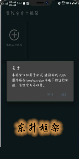 东升安卓十框架app