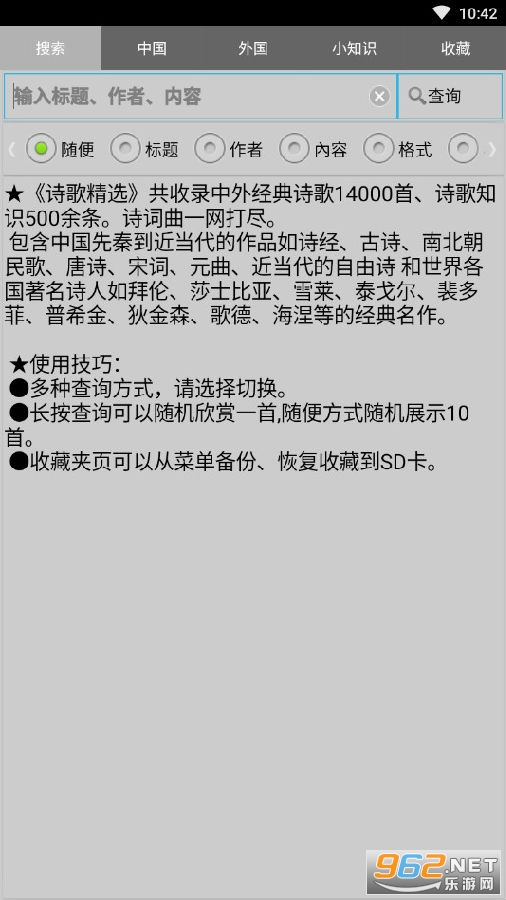 诗歌精选app