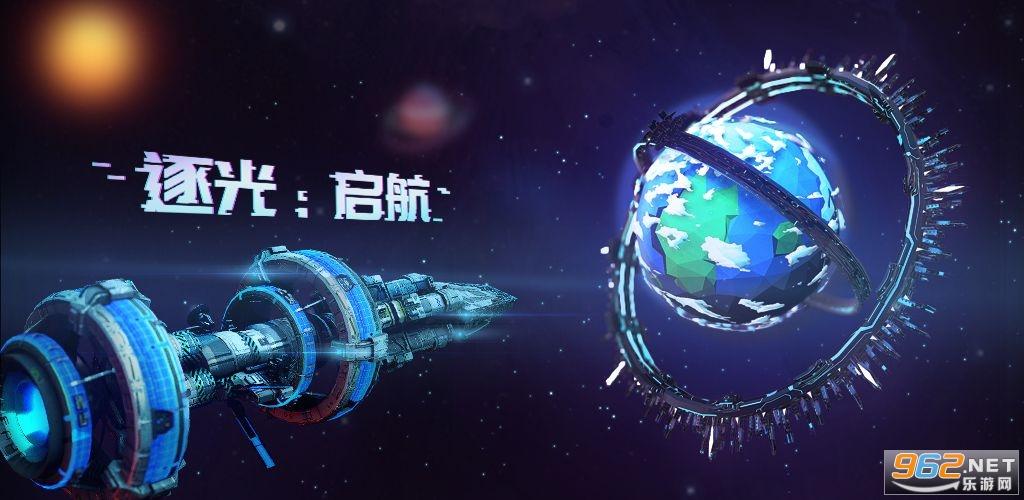逐光启航最新版无限能量