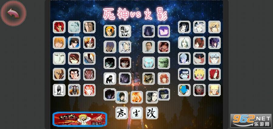 死神vs火影白挽改中文版