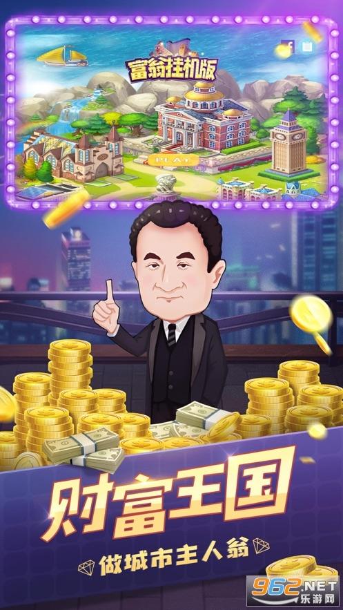 富翁挂机版红包游戏