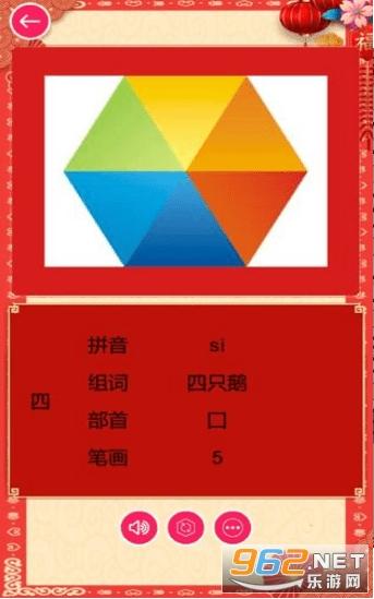 我爱识汉字红包版