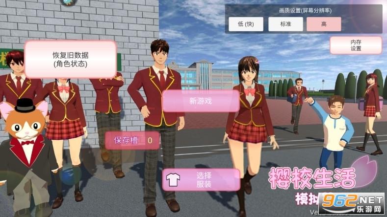 樱花校园模拟器更新版冬季版